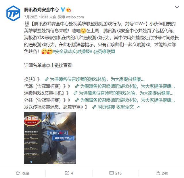 """《【煜星娱乐注册平台官网】""""祖安玩家""""末日来了!LOL官方重拳出击,最高全区封号十年》"""