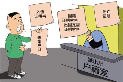 南阳市广播电视台:南阳警方将开展户口整顿,提醒市民这八种情况应向警方申办 中国财经新闻网 www.prcfe.com