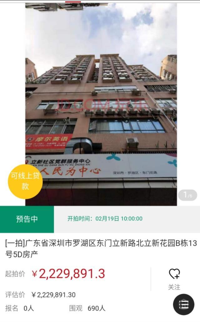 【一拍】深圳市罗湖区东门立新路北立新花园B栋13号5D房产