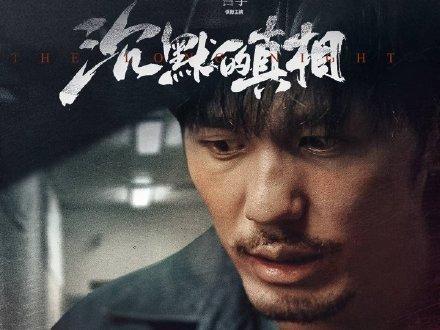 白宇新剧《沉默的真相》将播,化身正义检察官,双男主令人期待