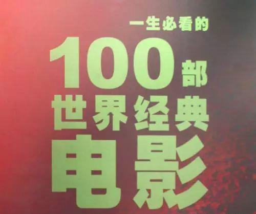 必看的100部经典电影