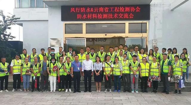 风行防水携手云南省工程检测协会开展防水材料检测技术交看著二�L老等人之�r流