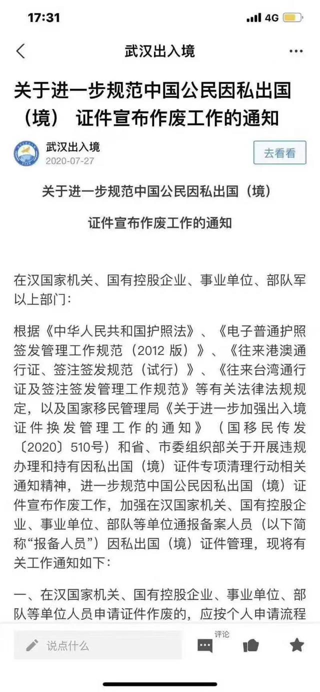 关注|中国严查公职人员违规持有因私护照,违者移交纪检