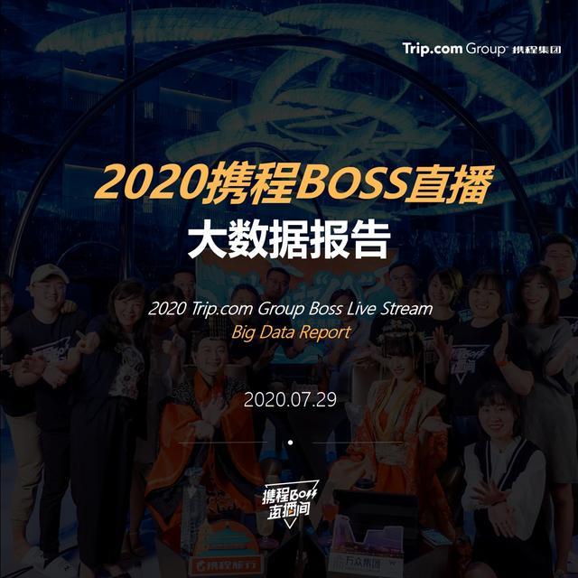 """2020携程""""BOSS直播""""大数据发布:高星酒店平均每秒卖8套 累计直播带货超11亿"""