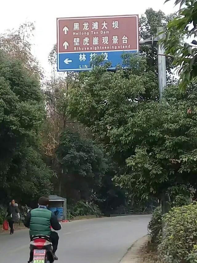 四川仁寿县黑龙滩镇——光明村我的家乡