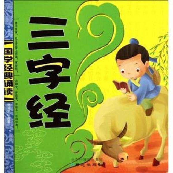 北元魏,时光不减的经典传奇,一书述尽中华五千年——《三字经》解析