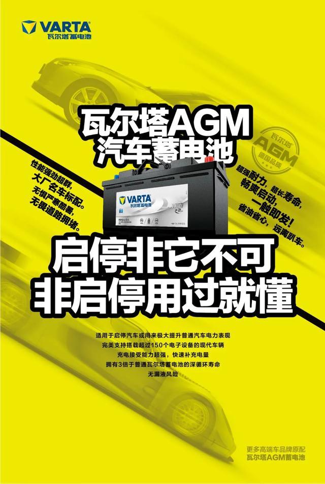 """助力地摊经济,瓦尔塔AGM蓄电池玩得有""""声""""有""""色"""""""