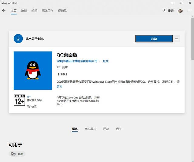 腾讯 QQ 桌面版 Win10 商店版 9.4.2 正式更新
