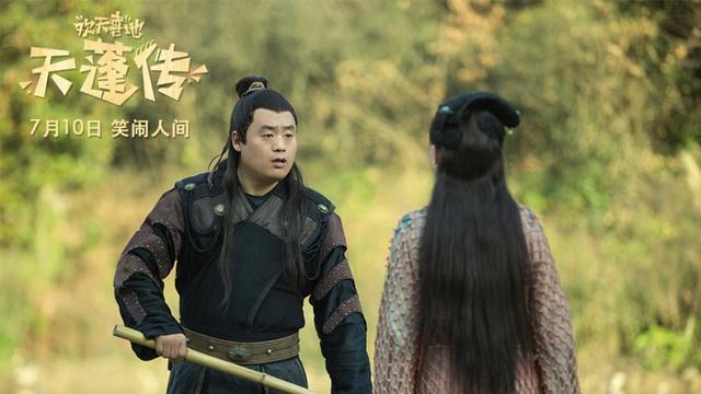 """《欢天喜地天蓬传》定档7.10宋晓峰上演""""最欠儿""""猪八戒"""