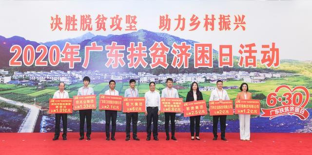 恒大再捐7.5亿助力广东扶贫济困 慈善捐款累计超177亿