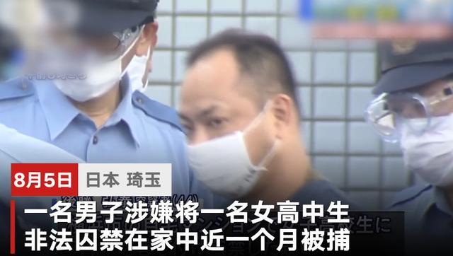 机智!日本女高中生遭囚禁近一个月 靠游戏机报警成功获救