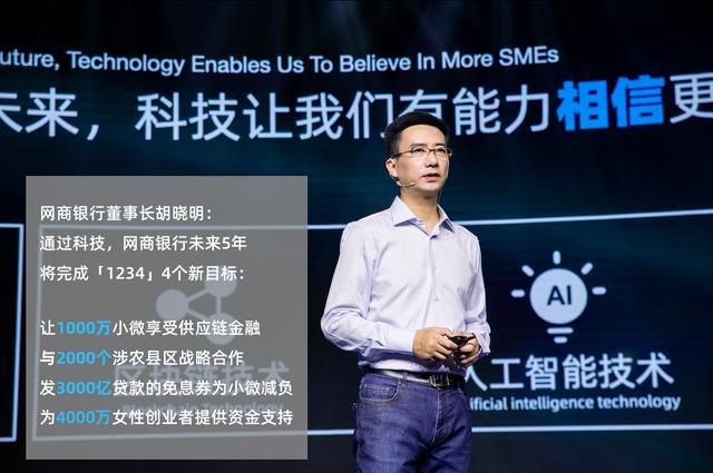 网商银行5年服务2900万小微 董事长胡晓明称还远远不够