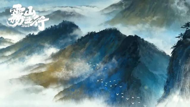 《雾山五行》水墨风重塑武侠惊艳 我要吹爆这套国产动画