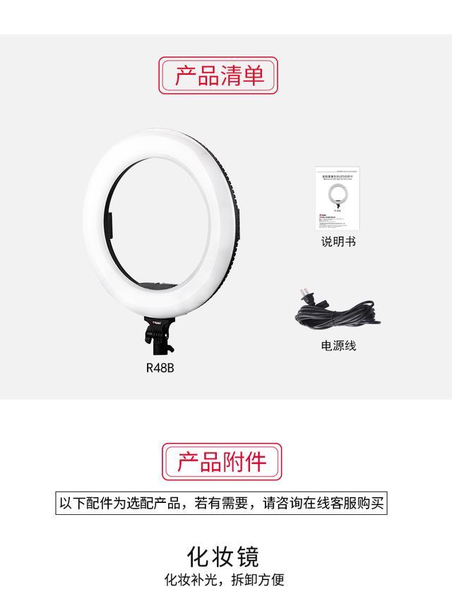 图立方LED环形灯外拍直播补光灯大号美颜嫩肤瘦脸摄影抖音打光灯