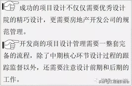 (全套)房地产开发项目设计流程!_手机搜狐网