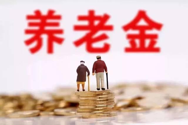 退休人员的养老金,今年什么时候会增加呢?