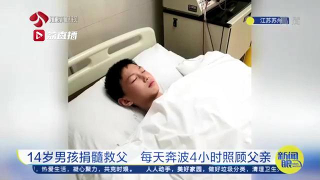 懂事!14岁男孩休学捐髓救父 每天奔波4小时照顾