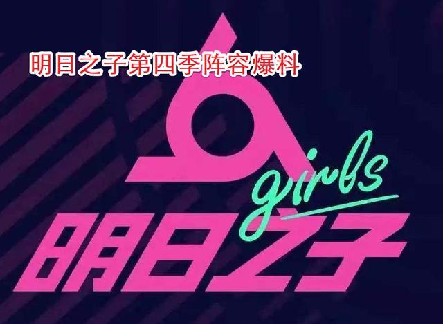 《明日之子4》正在筹备,网曝星推官阵容,华晨宇责无旁贷