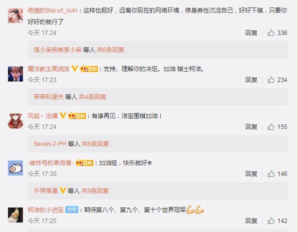 柯洁宣布退出微博 粉丝:洁宝加油期待第八冠
