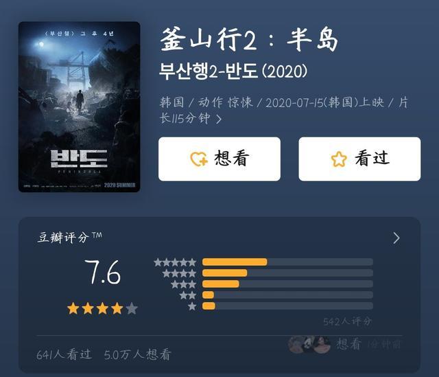 电影《釜山行2:半岛》迅雷电影4K.HD国语中字1080p.HD下载.