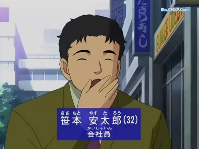 金田一声优又来客串柯南角色,这次不是当嫌疑人了 日漫杂谈 第3张