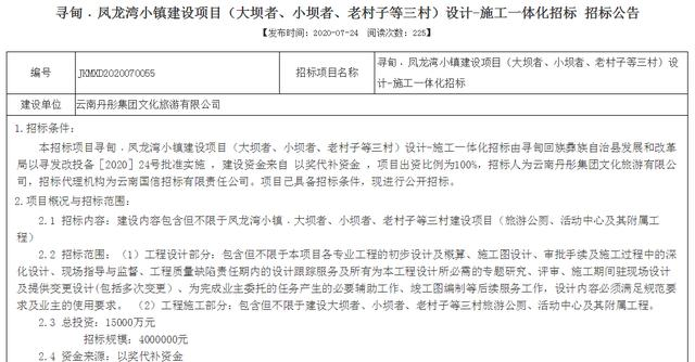 被称童话小镇、云南版迪士尼,昆明凤龙湾小镇再投1.5亿推进建设