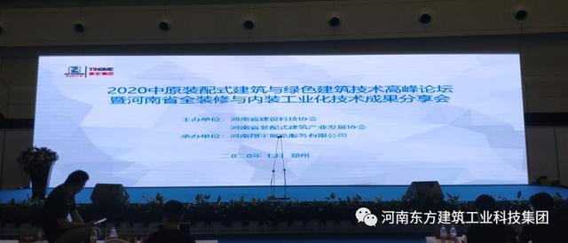 河南省裝配式建筑產業發展協會攜手東方建科助力2020建博會開幕