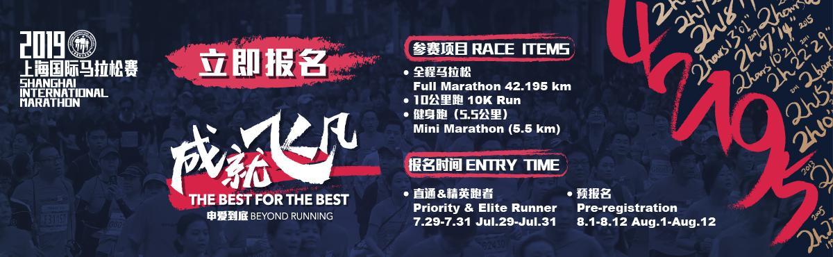 上海国际马拉松第24个年头