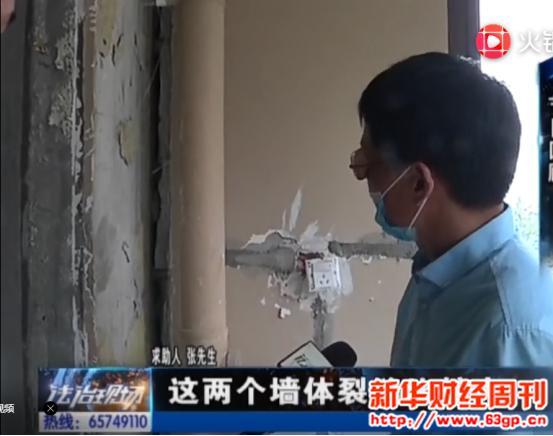 郑州金科城墙体裂缝质量遭质疑三部门竟验收合格\微软*郑州