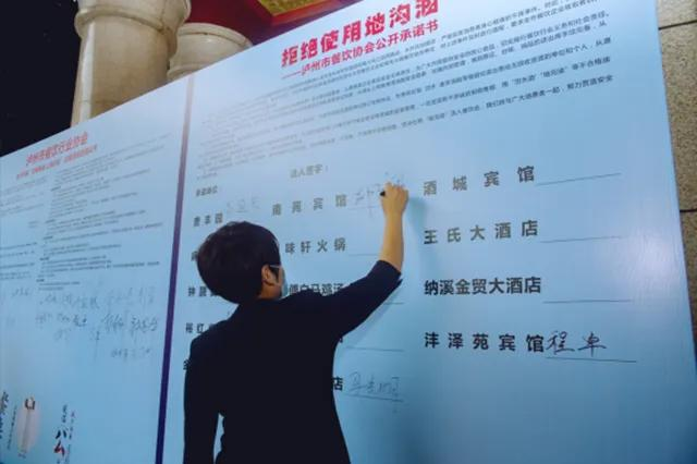 泸州市餐饮协会向社会承诺:拒绝使用地沟油!
