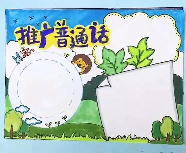 关于推广普通话的手抄报图片_出国留学网
