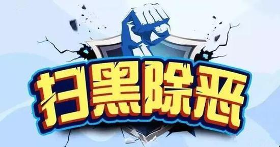 【典型案例直击】长治警方成功打掉陈鸿志黑社会性质犯罪组织