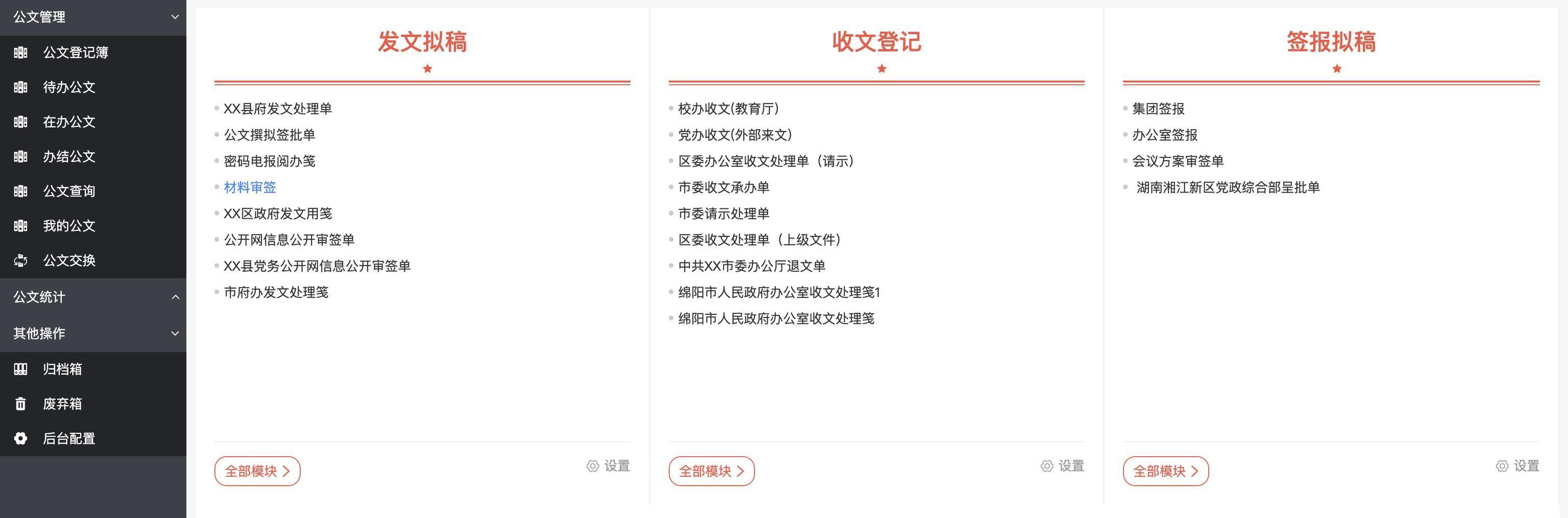 蓝凌智慧政务办公平台,轻松打造一体化在线政务