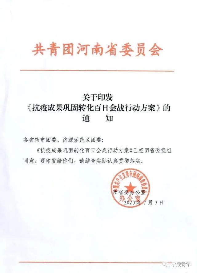 """宁陵县荣获""""河南省县级团属青年社会组织建设示范县"""""""
