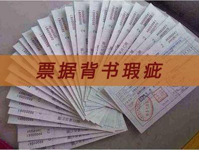 纸质银行承兑汇票背书的步骤,尤其是这3点,不知道就亏大了