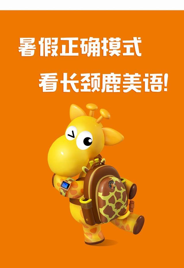 #暑假行为图鉴# 长颈鹿少儿英语的孩子是屏幕前的你吗?
