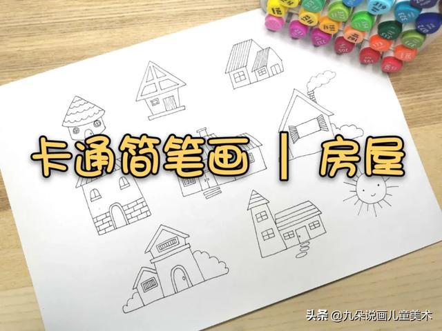 动物楼房卡通图片