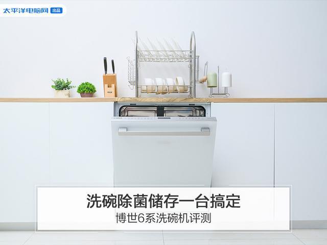 【bosch洗碗机】价格_图片_品牌_怎么样-元珍商城