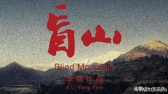 盲山140分钟完整版电影
