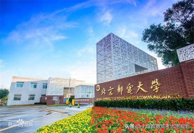 2019-2020北京邮电大学排名_全国47名_北京市第... _大学生必备网