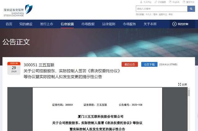 江西将新增一家上市公司 江西绿滋肴控股拟控股收购厦门三五互联