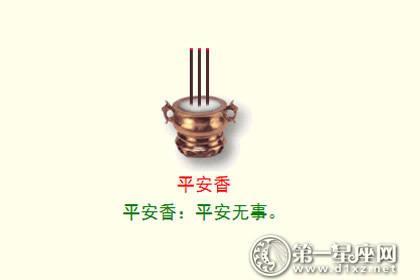 ...香火图谱24仙堂拜神烧香佛教用品72香谱图解_阿里巴巴找货神器