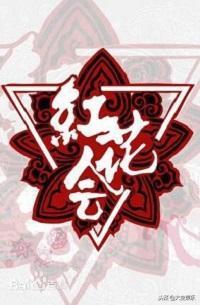 红花会贝贝七字押韵