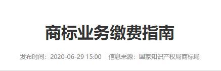 干货 | 国家知识产权局发布最新商标业务缴费指南