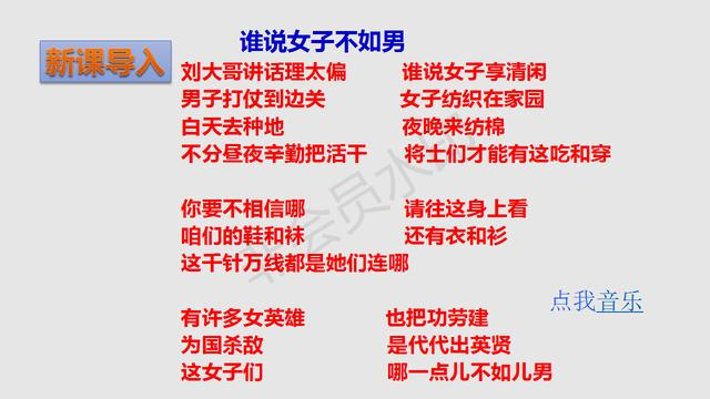 木兰诗,部编版语文七年级下册《木兰诗》优秀课件