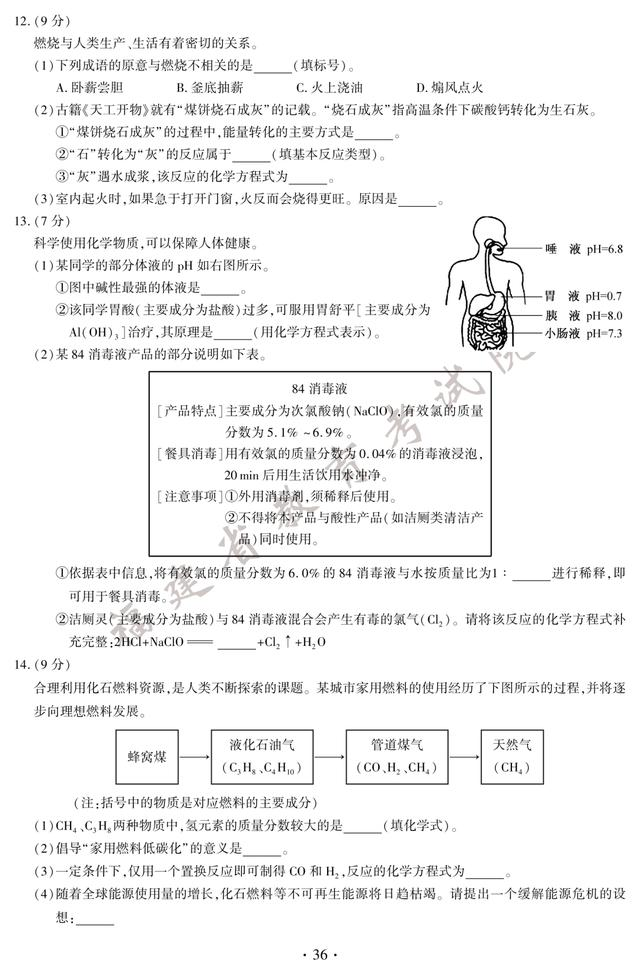 福建省教育考试院公布中考试题和答案