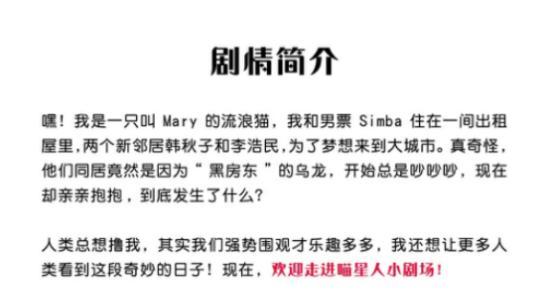 「杭州」开心麻花高糖音乐剧《恋爱吧!人类》