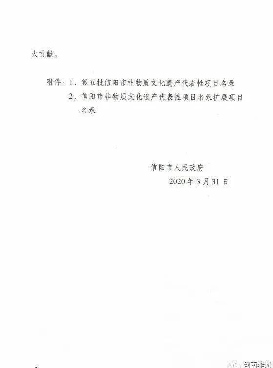 热烈祝贺!程氏信阳毛尖茶制作技艺荣获信阳市非物质学问遗产殊荣