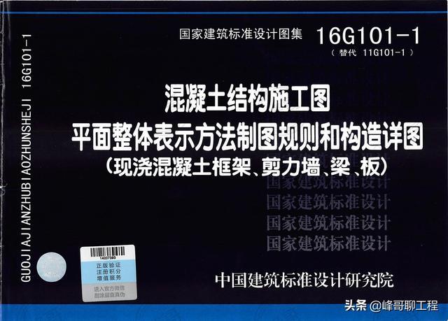16G101-1、2、3 图集(电子版)