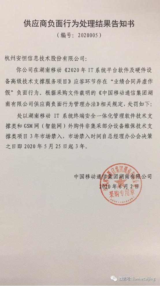 格力电器在中国移动采购项目中弄虚作假被取消中标资格